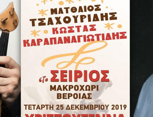Ματθαίος Τσαχουρίδης & Κώστας Καραπαναγιωτίδης
